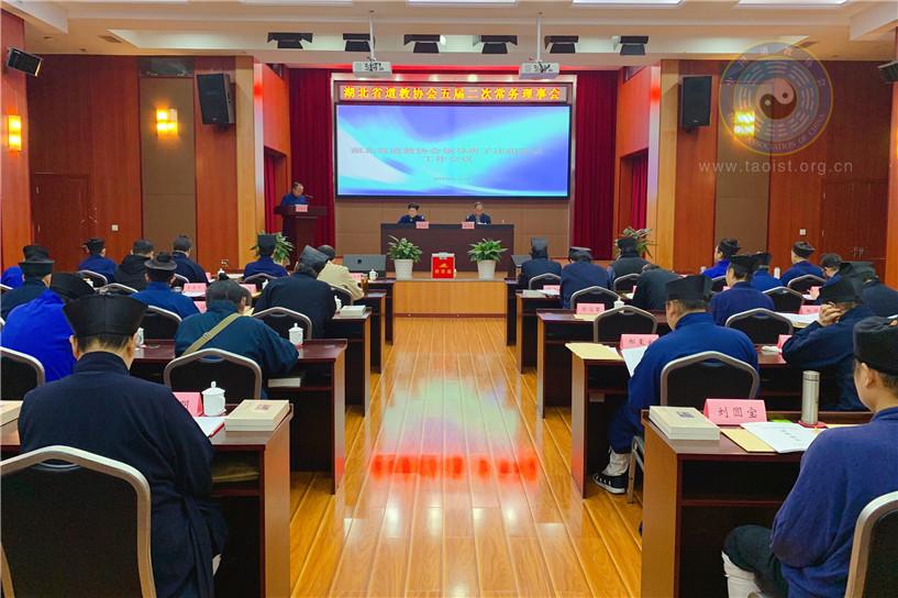湖北省道教协会对领导班子成员开展述职评议