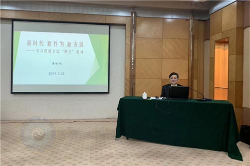 湖北省道教协会学习贯彻全国两会精神