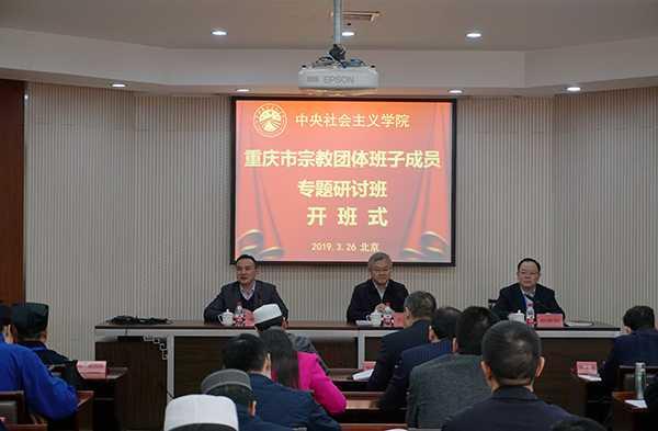 重庆市宗教团体班