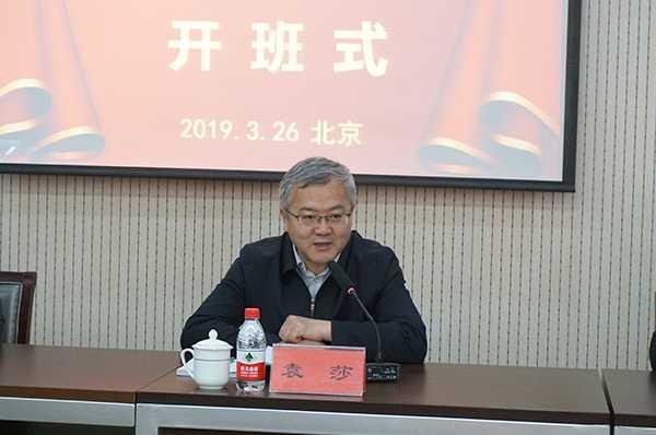 重庆市宗教团体班子成员专题研讨班开班
