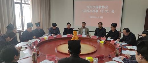 常州市道教协会召开三届四次理事(扩大)会议