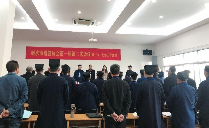 浙江省丽水市道教协会召开一届二次理事会