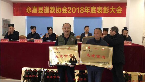温州市永嘉县道教协会召开2018年度表彰大会