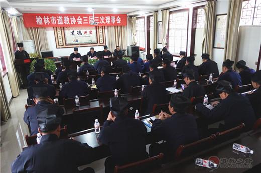 陕西榆林市道教协会召开第三届三次理事会