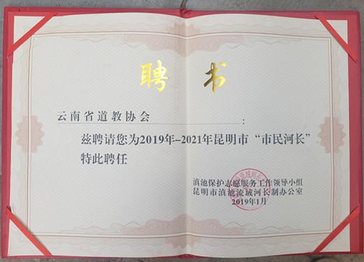 """云南省道协组织开展""""志愿巡河""""收捡垃圾环保公益活动"""