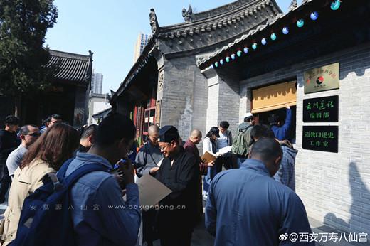 北京市中青年教职人员骨干学习班成员到西安八仙宫参观学习