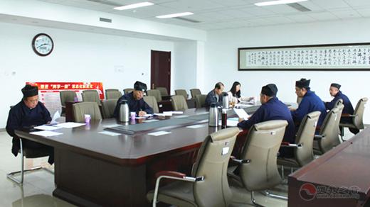 山西省道教协会召开二届八次会长会议