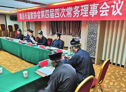 陕西商洛市道协召开第四届四次常务理事会