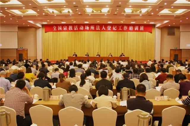 全国宗教活动场所法人登记工作培训班在杭召开