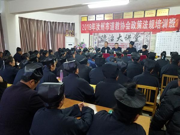 汝州市道教协会举办宗教政策法规培训班