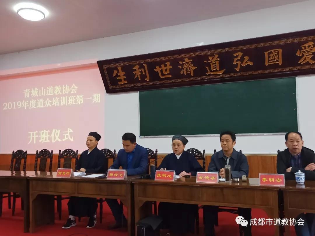青城山道协2019年道众培训班第一期正式开班