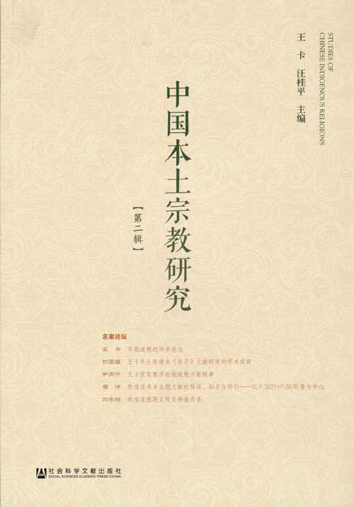 书籍推介:中国本土宗教研究(第二辑)
