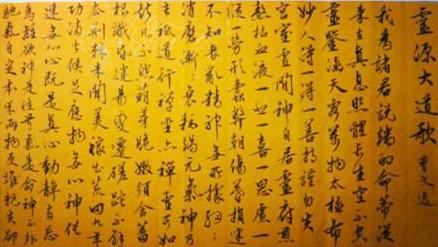 朱越利:曹仙姑与《文逸曹仙姑大道歌》考