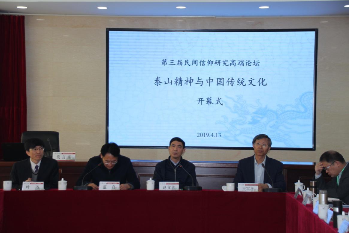 第三届民间信仰研究高端论坛在泰山学院成功举办