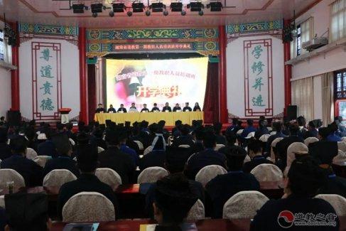 湖南省道教教职人员首期培训班在南岳坤道学院开班