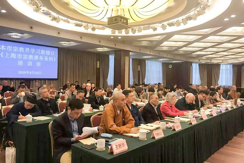 上海市举办宗教界学习新修订《上海市宗教事务条例》培训班