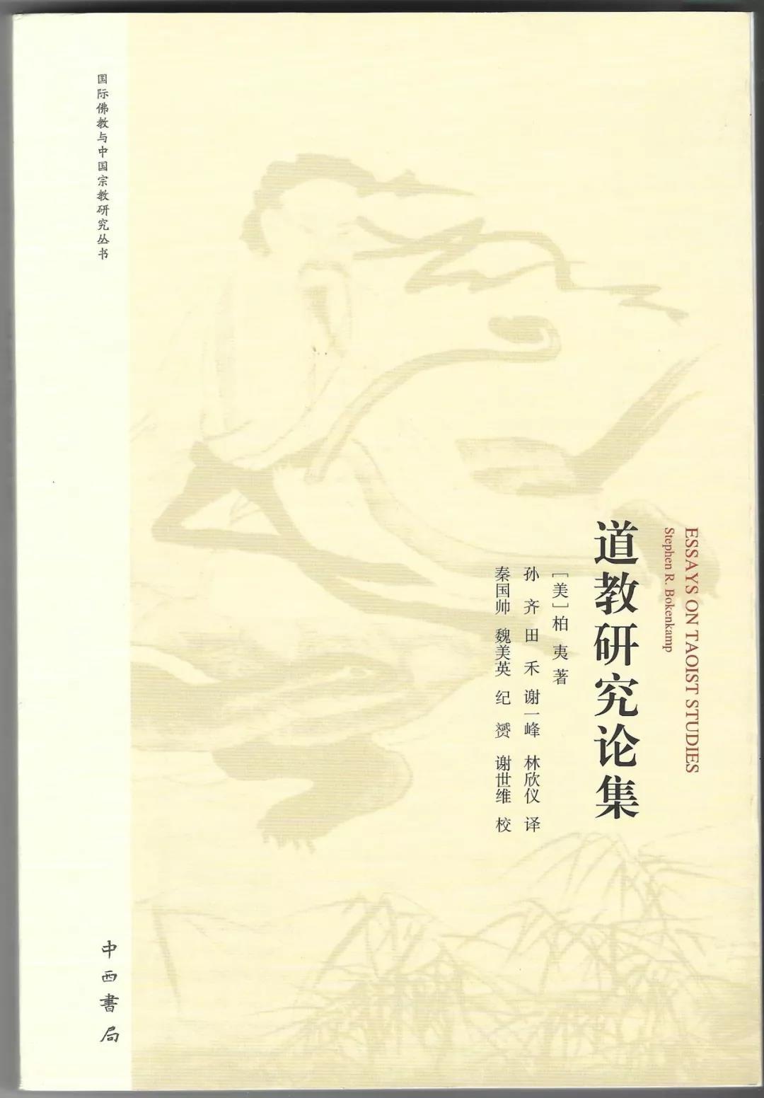 讲座预告:文学史地图上的道教——《真诰》的英译