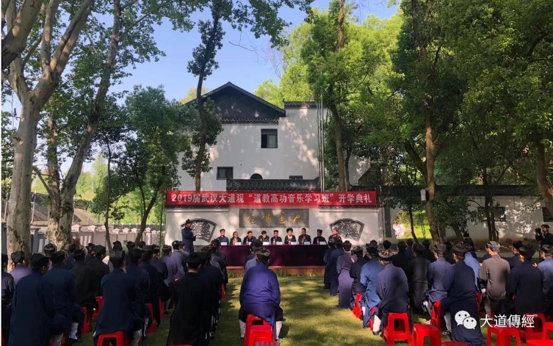 武汉大道观举行道教高功音乐学习班开学典礼