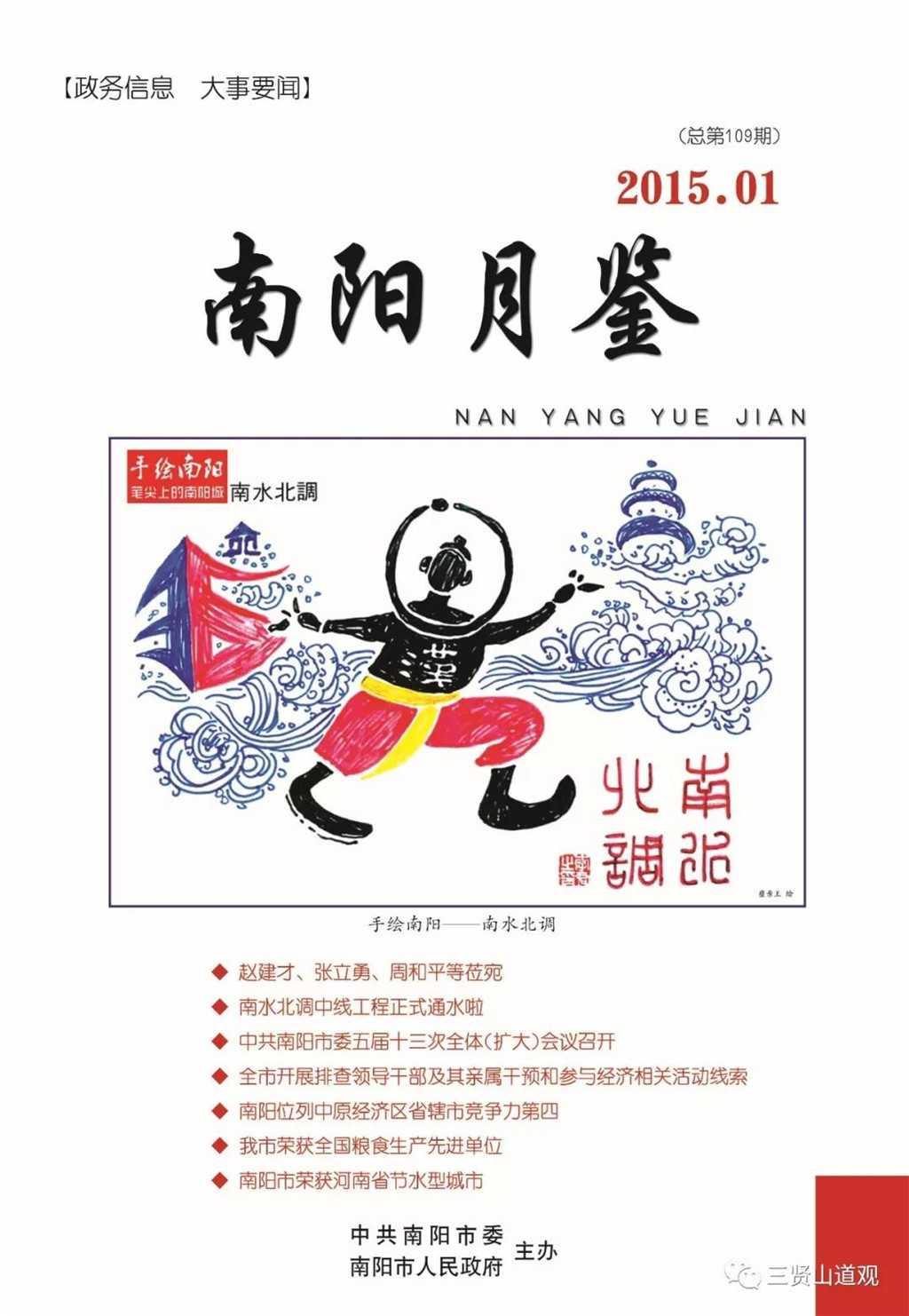 来源:中共南阳市委《南阳月鉴》