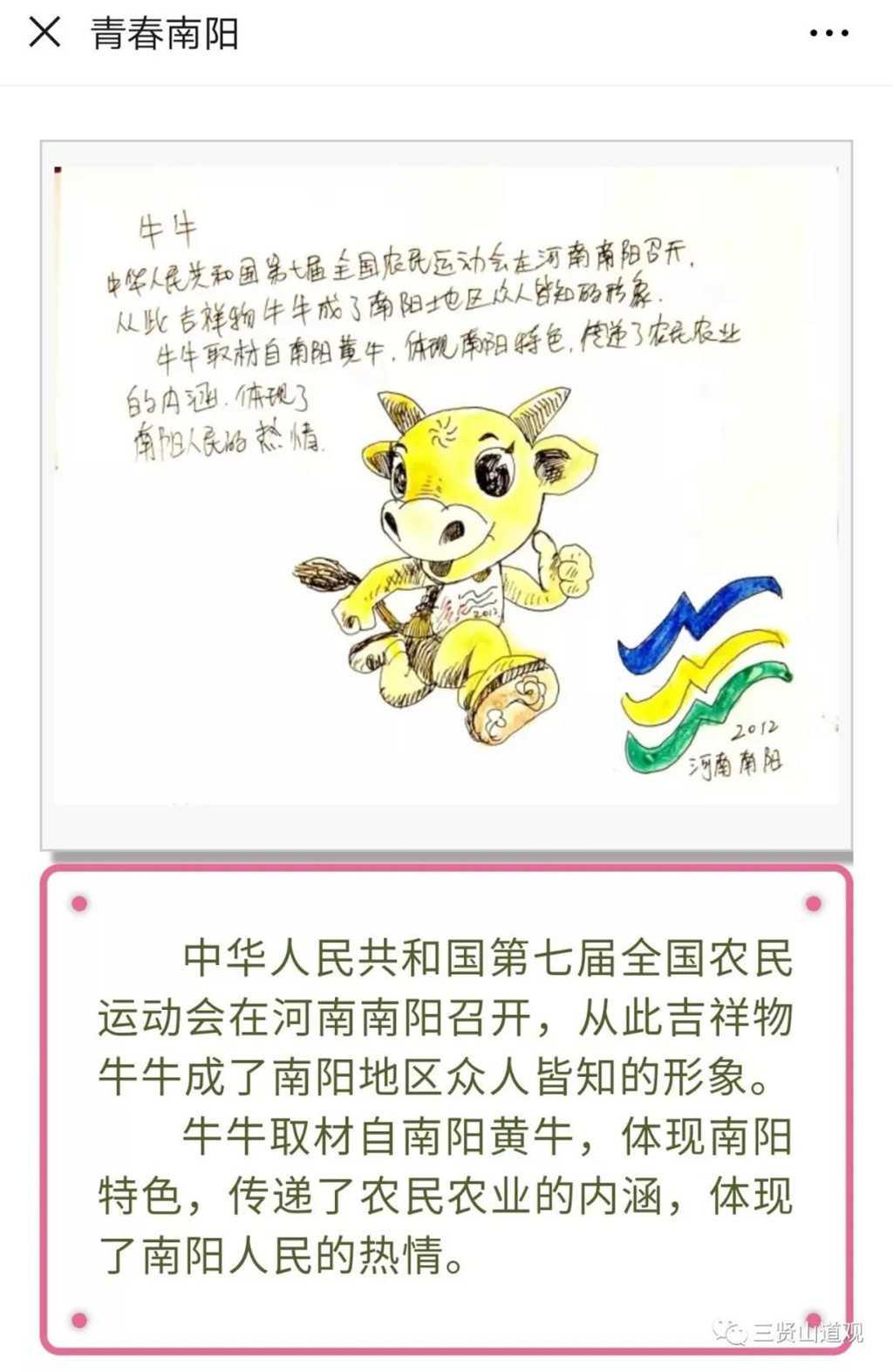 来源:共青团南阳市委微信平台青春南阳《手绘南阳》系列