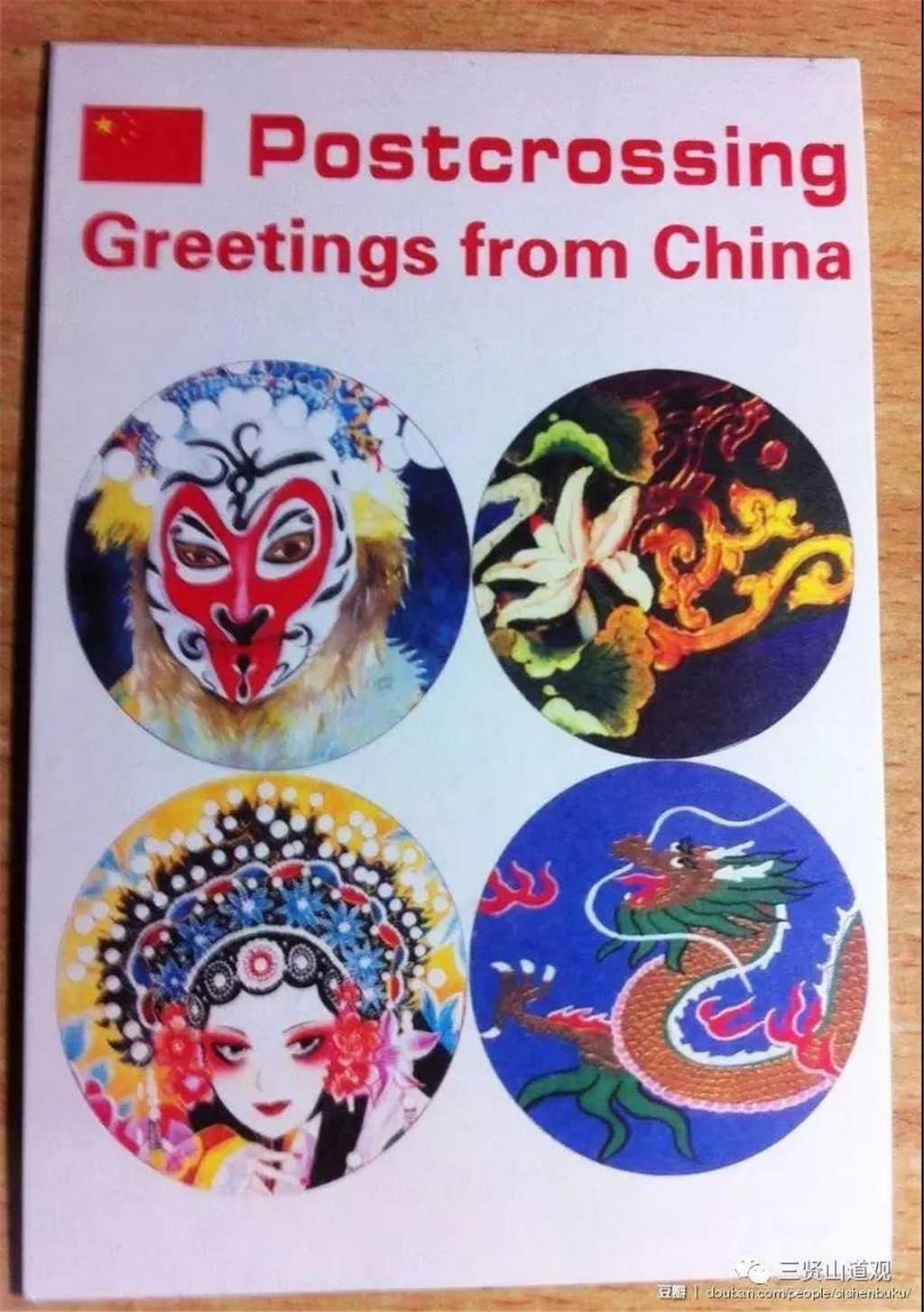 作品入选为国际明信片小组8周年中国官方纪念片