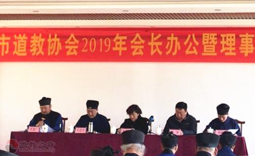 保定市道协召开2019年会长办公(扩大)会议