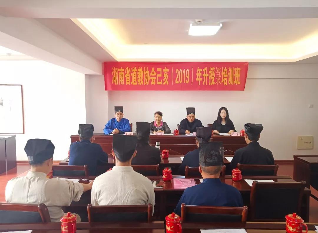 湖南省道教协会举办己亥年升授箓培训班