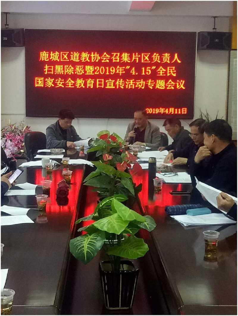 温州鹿城区道协召开扫黑除恶暨国家安全教育日宣传活动会议