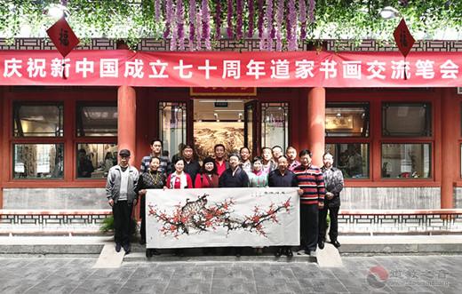 中国道教协会道家书画院举办庆祝新中国成立七十周年书画笔会