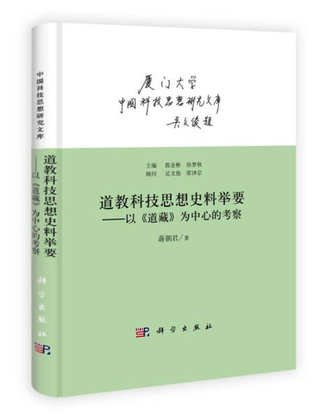 書籍推介:道教科技思想史料舉要·以《道藏》為中心的