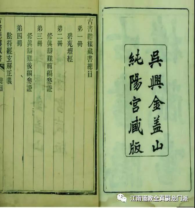 """""""南嗣北律""""全真嗣龙门派奉行全真派单沿革考"""