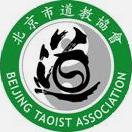 北京市道教协会