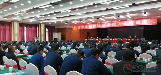 宁夏自治区吴忠市道教协会举办全市道教人士培训班