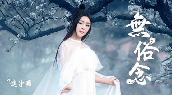 赵净颐发布全新唱作单曲《无俗念》