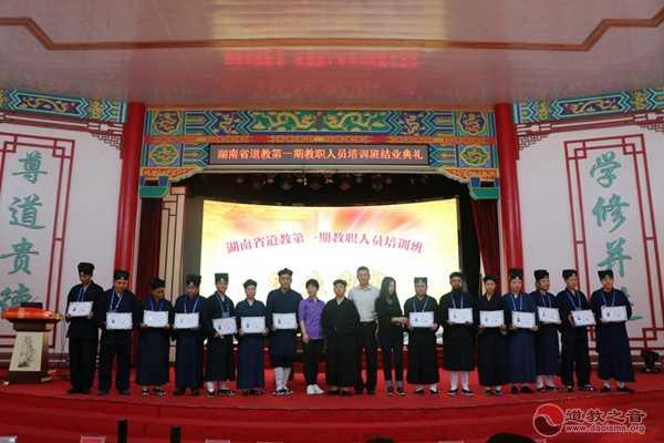 湖南道教第一期教职人员培训班圆满结束