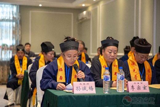通化市道教协会第二次代表大会胜利召开
