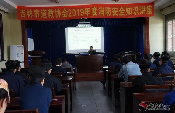 吉林省吉林市道教协会举办消防安全知识讲座