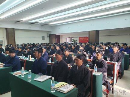 云南省道协第四批认定备案教职人员培训会在大理举行