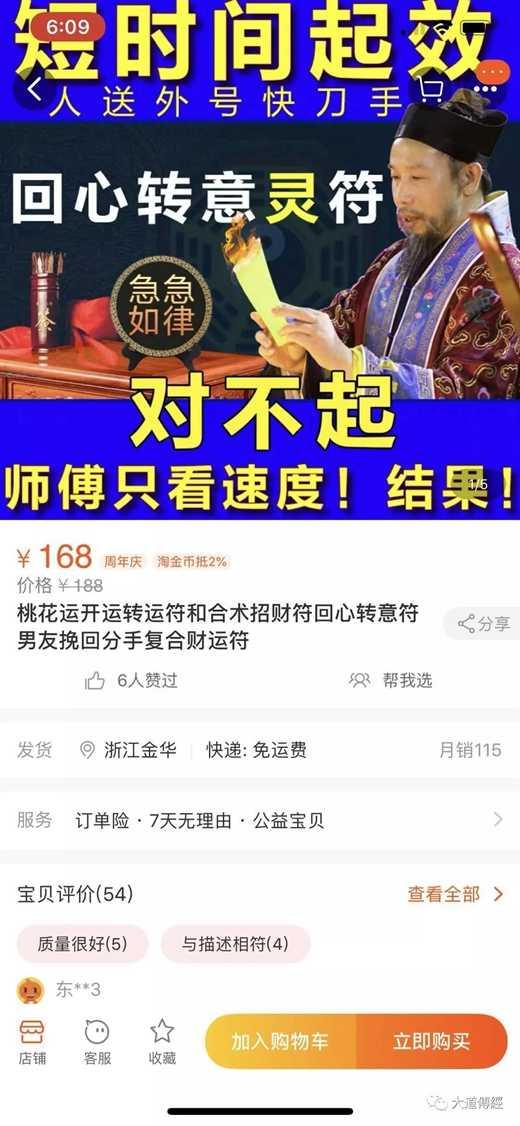 """武汉大道观关于""""假借任宗权道长之名骗人""""的声明"""