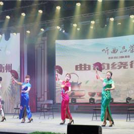 """2019衡山论茶""""寿岳茶歌""""非遗晚会精彩上演"""