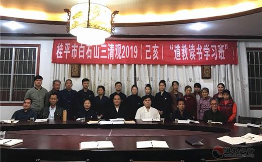 桂平白石山三清观举办2019年道教读书学习班