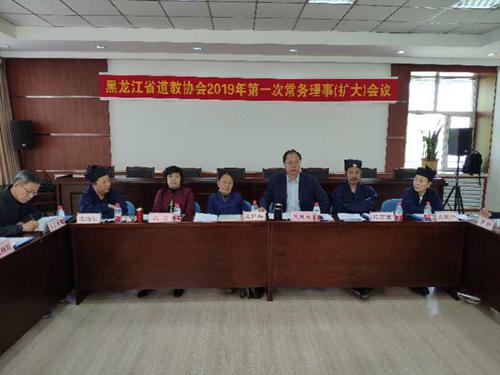 黑龙江省道协召开2019第一次常务理事扩大会议