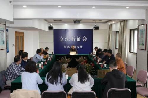 《江苏省宗教事务条例》立法听证会议召开