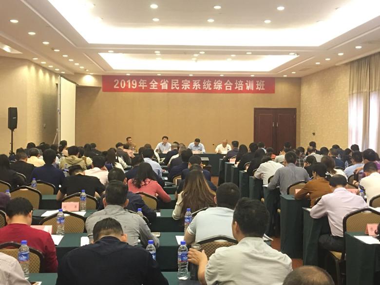江西省民宗局举办全省民宗系统综合培训班