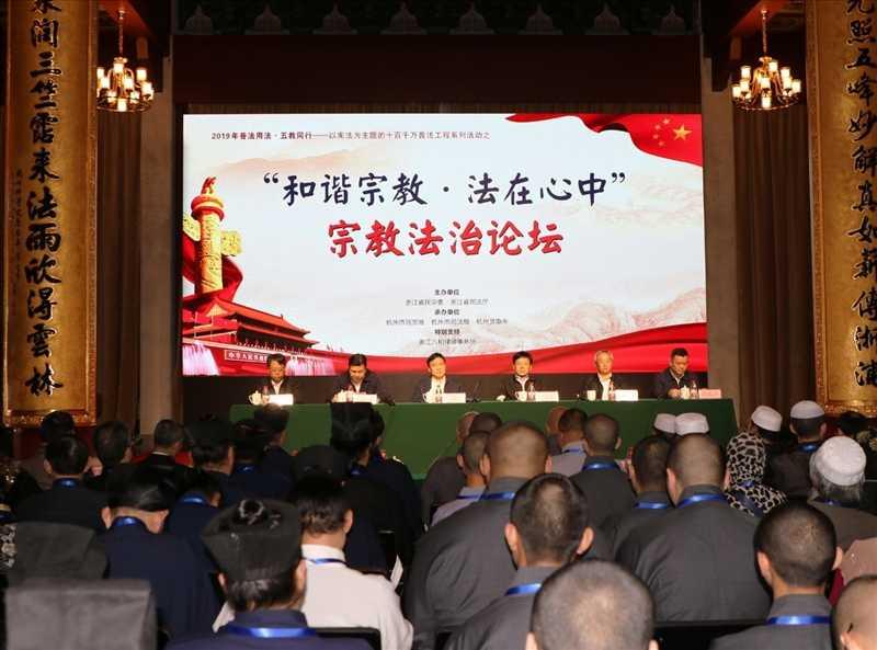"""""""和谐宗教·法在心中""""宗教法治论坛在杭州举行"""