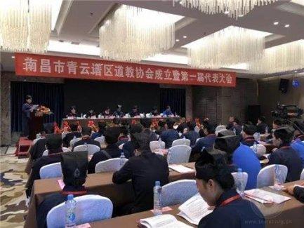 南昌市青云譜區道教協會成立暨第一屆代表會議召開