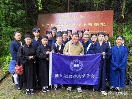 浙江省道教学院组织学生参观天台瓦窑革命历史纪念馆
