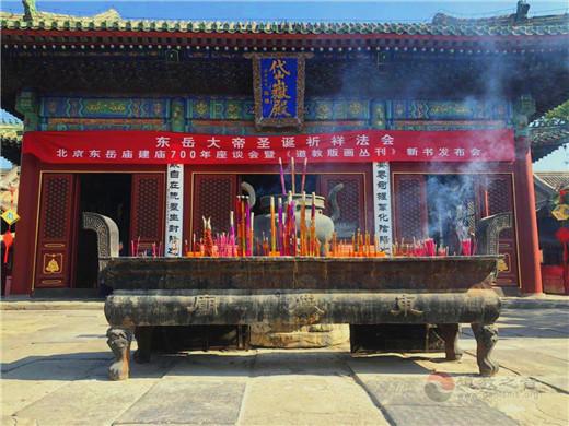 北京东岳庙举行《道教版画丛刊》图书捐赠仪式