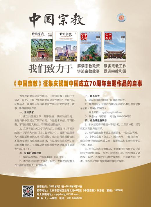 《中国宗教》征集庆祝新中国成立70周年主题作品