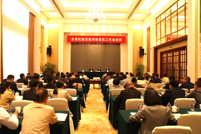 江苏省民族宗教系统信息工作培训班在无锡举办
